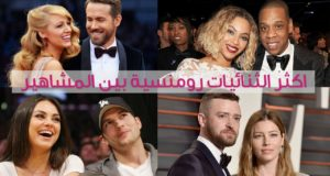 The most romantic celebrity couples